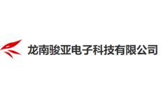 龙南骏亚电子科技有限公司