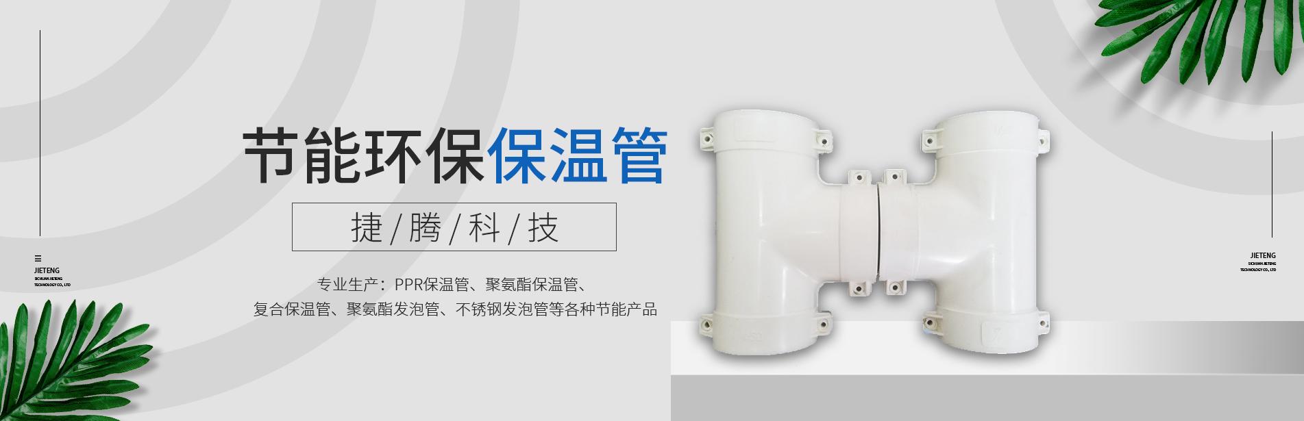 四川聚氨脂保温管厂家